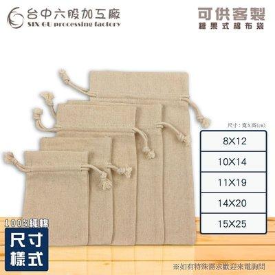 (台中六股加工廠)14x20棉布袋 棉布束口袋 純棉無毒 可裝手工皂 另有麻布加工....