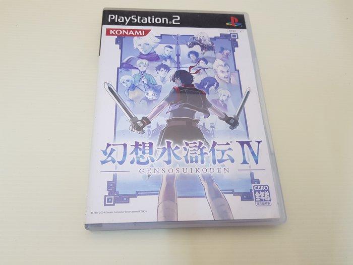 ☆誠信3C☆ 最便宜 PS2 原廠 二手 遊戲片 幻想水滸傳4 只賣80 店內另有大量遊戲可買