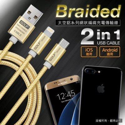 ╭☆台南PQS╮Apple 8Pin /  Mirco USB 一分二航空鋁網狀防拉扯編織充電傳輸線 鋁合金接頭 快速充電 台南市