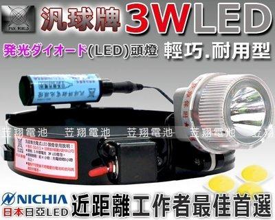 ☼ 台中電池 ►MIT 汎球牌2/4WLED-3D02 LED頭燈工作照明 登山救援 田園 戶外旅遊 露營 夜間照明