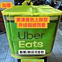 LALAMOVE外送箱果凍色遮雨套/Uber Eats外送箱果凍色遮雨套限量新發色~附鐵釦和綁繩可固定喔!