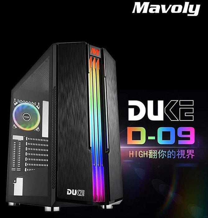 DUKE 松聖 D-09 炫彩RGB透側鋼化玻璃 USB3.0 EATX電腦機殼 送FROSTFLOW 120一體式水冷