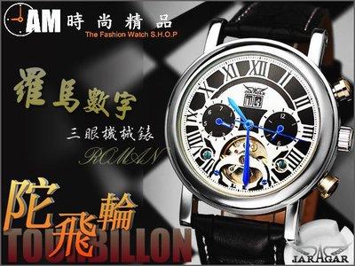 免運~ 古典造型陀飛輪 真三眼 羅馬數字 自動上鏈機械錶 立體面板 免電池型男錶 AM時尚精品【WW141】