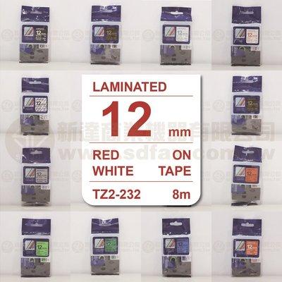 【費可斯】相容性護貝標籤帶12mm白底紅字(雷同TZe-232)適用: PT-D200/PT-2700含稅價