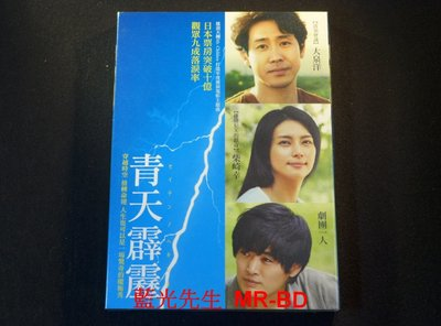 [DVD] - 青天霹靂 A Bolt from the Blue ( 迪昇正版 )