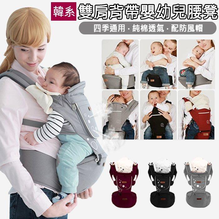 韓系雙肩背帶嬰幼兒腰凳/可拆式雙肩腰凳背帶(限宅配)【64326-C】貝比幸福小舖