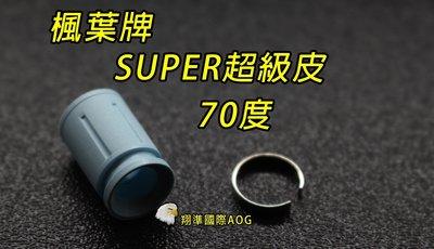 【翔準軍品AOG】楓葉 精密 SUPER超級Hop 皮70度(搭配楓力管專用) ,橡皮 Z-03-114A