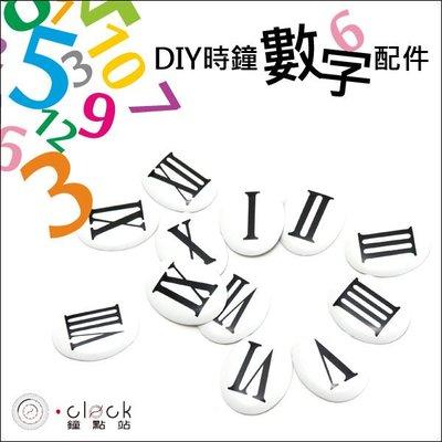【鐘點站】 DIY 時鐘 掛鐘 鐘面零配件 羅馬數字 造型鋁片 (橢圓12片一組)