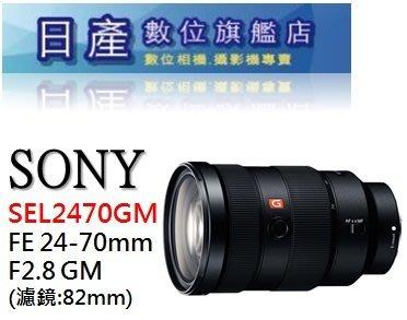 【日產旗艦】Sony FE 24-70mm F2.8 GM SEL2470GM 平行輸入 適 A7 A7R A7S