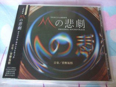 菅野祐悟「Mの悲劇」Original Soundtrack 日劇原聲OST 中古 日版行貨CD