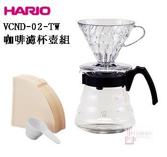 【豐原哈比店面經營】HARIO 周年紀念手沖壺組 VCND-02BTW 咖啡濾杯組合