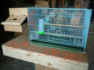 [鹿港建德鸚鵡巢箱]繁殖專用-走道2號巢箱&2呎烤漆籠(須自行組裝)(簡配)