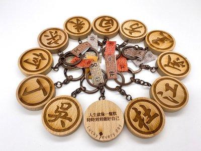 質感櫸木台灣文創鑰匙圈推薦 : 【象棋百家姓守護】鑰匙圈、木頭雕刻訂做
