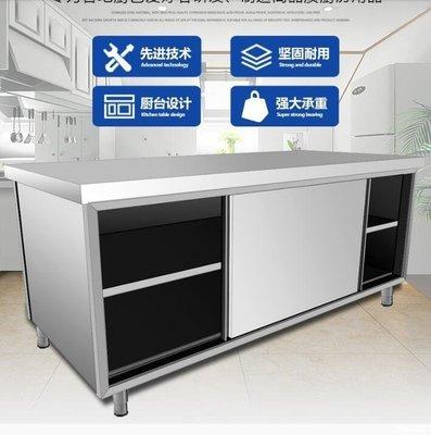 ♧星星roid♧ 不鏽鋼居家用拉門工作臺廚房專用桌子打荷操作臺切菜商用臺面案板櫃OP25