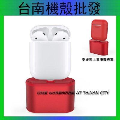 AirPods 鋁合金 充電盒 airpods套 充電底座 蘋果 Airpods 保護套 支架 可配 iPhone充電線