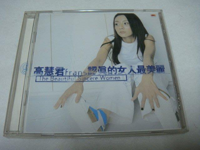 高慧君 - 認真的女人最美麗 - 1999年寶麗金版 -  附歌詞~