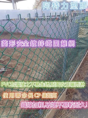 4尺*10M 綠色鐵絲網 鐵網 塑膠網 鐵窗網 安全網 尼龍網 PVC塑膠包覆菱型網 圍籬網 堅固耐用壽命至少6-10年