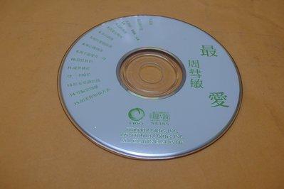 紫色小館-89--------周慧敏-最愛