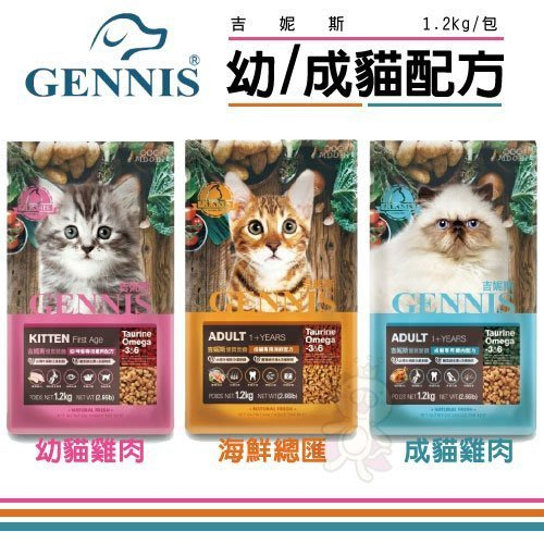 吉妮斯《幼/成貓配方貓糧》1.2kg 海鮮/雞肉口味
