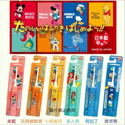 日本境內迪士尼限定販 minimum Hapika 兒童電動牙刷 迪士尼系列 三歲以上 米妮/美人魚 現貨供應中