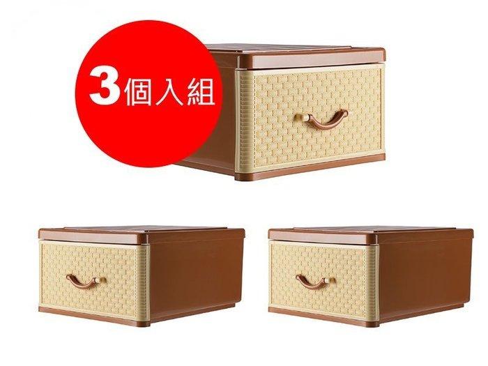 Sato/3入組/抽屜整理箱/單層櫃/藤式日本單抽整理箱/塑膠箱/置物箱/整理箱/聯府/直購價