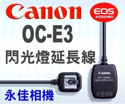 永佳相機_CANON OC-E3 OCE3 Off-Camer 原廠閃光燈離機線 佳能閃燈延長線 售價2000元