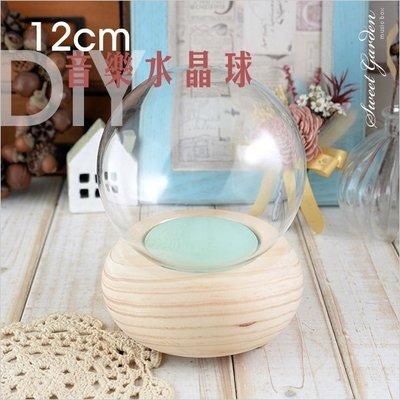 音樂青蛙Sweet Garden, 12cm玻璃球+圓型素胚原木底座 DIY水球音樂盒 自己創作音樂水晶球 可選曲