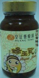皇廷養蜂場~100%蜂王乳膠囊120粒裝~另售蜂花粉.蜂王乳.蜂蜜系列