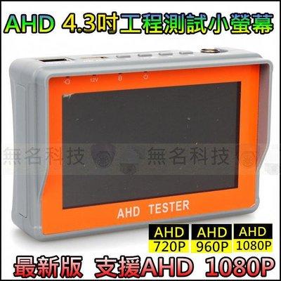 含稅開發票 【代理商公司貨】AHD工程寶4.3吋LCD螢幕1080P/ 960P/ 720P 監視器工程螢幕 測試螢幕 小螢幕 台南市