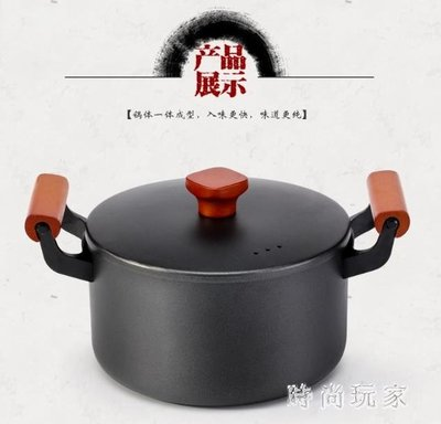 家用燉鍋煮鍋不粘鍋具鐵蓋櫸木雙耳燃煤氣灶電磁爐適通用 st3838