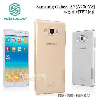 s日光通訊@NILLKIN原廠 Samsung Galaxy A7 A700YZ 本色系列TPU透色軟套 果凍套 軟殼