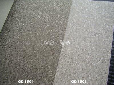 【大台北裝潢】GD國產現貨壁紙* 素色(2色) 每支650元