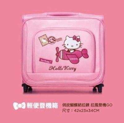 屈臣氏,Hello Kitty 袋我去旅行,輕便登機箱/行李箱,尺寸:42X23X34 cm,全新品