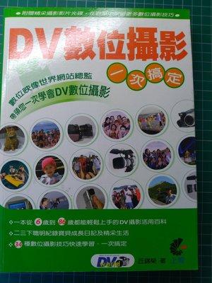 【均均小站】近全新/DV數位攝影(附教學光碟)/上奇/丘錦榮/下標前請先確定物品狀況。