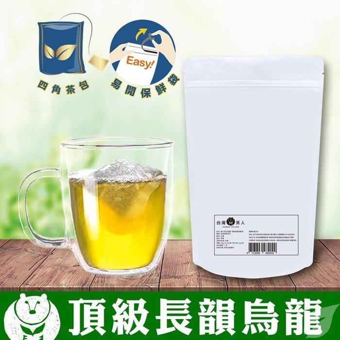 台灣茶人~【辦公室用】頂級長韻烏龍茶包110入(2.2g/入)一袋只要 299元,平均一包只要2.7元