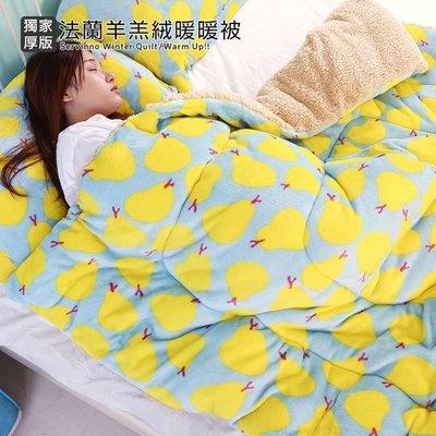 【小香梨】法蘭絨羊羔絨暖暖被(150×200cm /不含枕套)絲薇諾