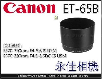 永佳相機_CANON ET-65B ET65B 原廠遮光罩 環型 EF 70-300MM F4.5-5.6 DO IS USM  售價1600元