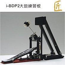 凱傑樂器 茗匠 i-BDP2 大鼓練習版(不含踏板)