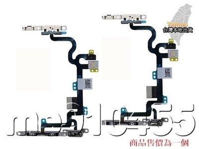 蘋果 iPhone 7 音量 開機 排線 IP7 IP7+ 音量排線 開機排線 iPhone 7 7plus  DIY