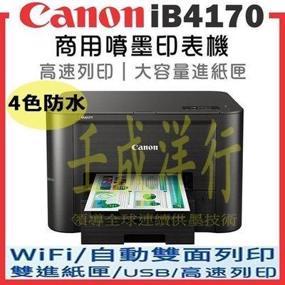 Canon IB4170 商用印表機【+贈一組原廠匣(副廠晶片)】防水/取代雷射 8100/雙面列印/無線及有線網 維修