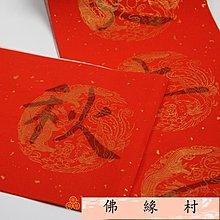 佛教用品/開光 吉祥物品春節描紅春聯萬年紅宣紙對聯描紅佛具[佛緣村]2754