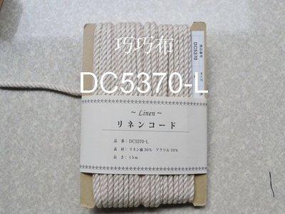 *巧巧布拼布屋*日本進口--- # DC5370-L 麻色繩-直徑4mm/  麻繩  / 拼布材料/1尺10元