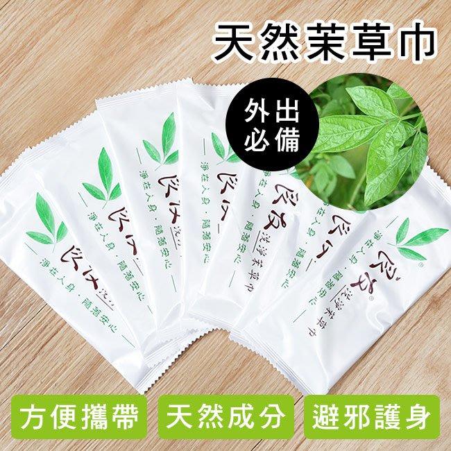 【居家大師】天然茉草隨身包濕紙巾 紙巾 濕紙巾 SP005