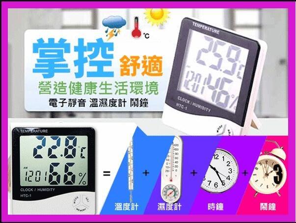 【傻瓜批發】HTC-1時鐘 溫濕度計 大字幕 電子式 溫度計 濕度計 時鐘 日曆 鬧鐘 板橋店自取 歡迎批發