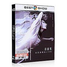 正版田馥甄DVD碟片 如果田馥甄巡回演唱會live dvd光盤 汽車載DVD