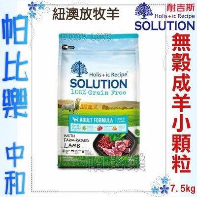 ◇帕比樂◇(送營養膏)耐吉斯 超級無穀 成犬羊肉-小顆粒(羊肉+蔬果) 7.5公斤,狗飼料