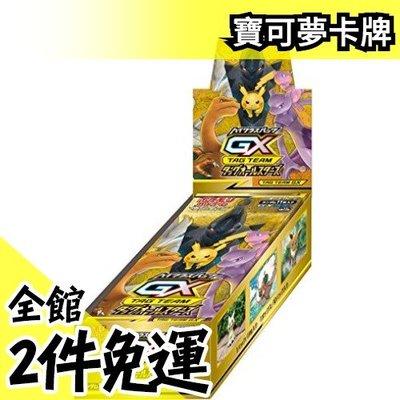 日版 PTCG SM12a 寶可夢卡牌 TAG TEAM GX 遊戲卡 神奇寶貝 補充包 卡片 桌遊 聖誕節【水貨碼頭】