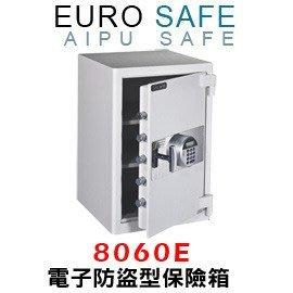 【皓翔金庫保險箱館】EURO SAFE防盜型電子密碼保險箱(8060E)