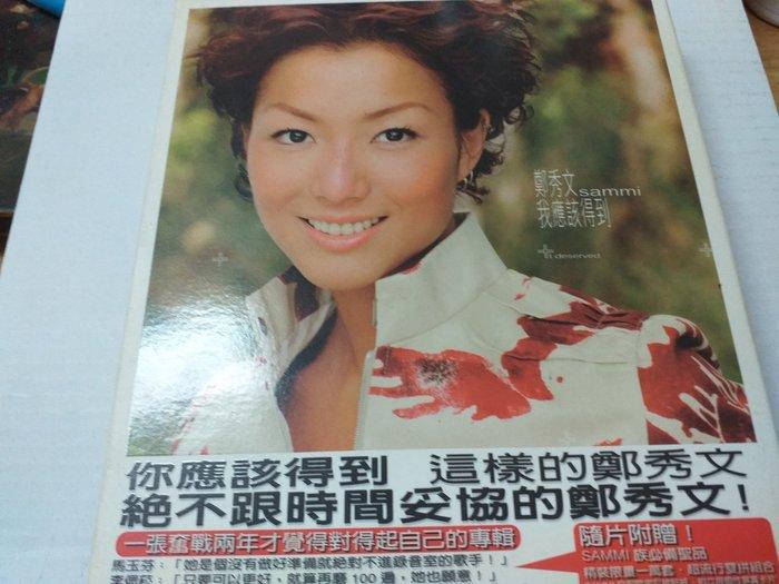 鄭秀文sammi國語大碟我應該得到 簽名 慶功版+寫真卡套+dm頗新