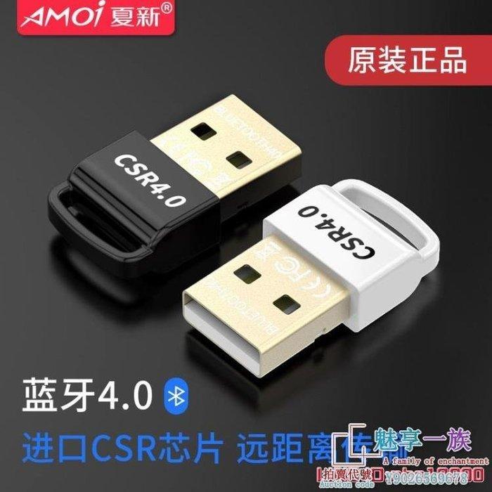 夏新 T15藍芽適配器4.0電腦音頻臺式機筆記本耳機USB發射接收器 年終狂歡盛典適配器